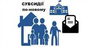 субсидії