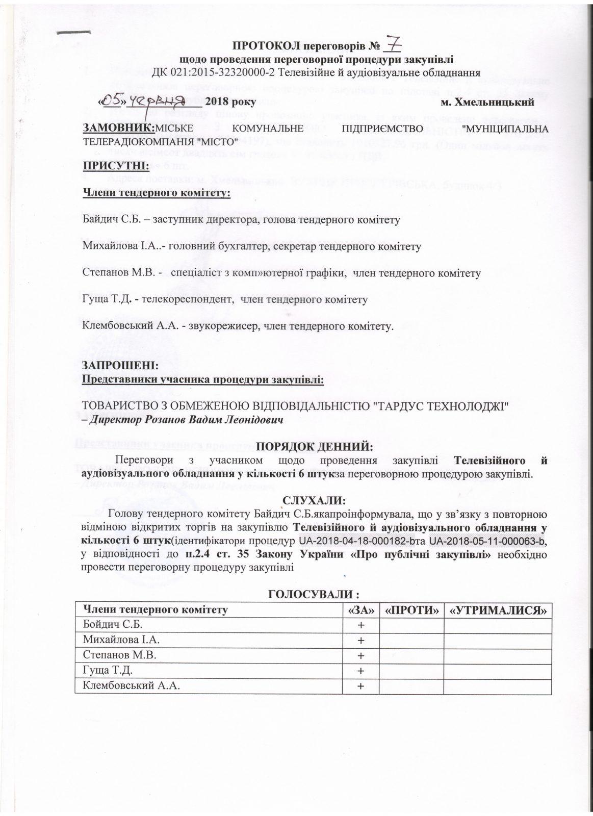 Протокол переговорів №7
