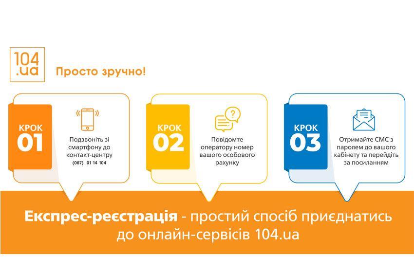 Не чекайте рахунку за газ! Телефонуйте у ваш Контакт-центр (067) 01 14 104 та отримуйте  Особистий кабінет